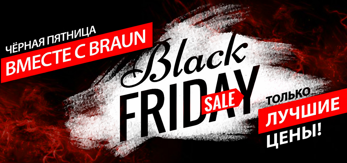 BLACK FRIDAY 2018 в Беларуси от Braun!